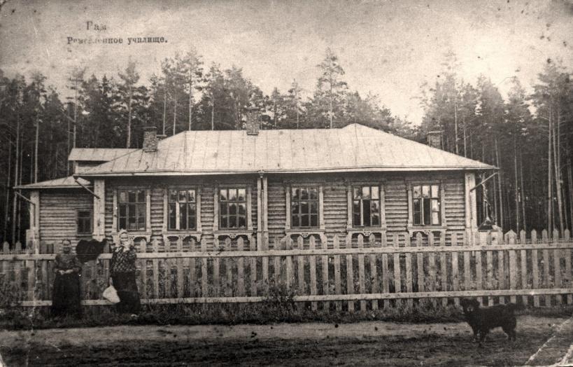 Земское училище в Раменском